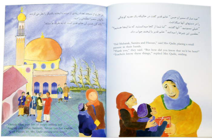full spread from Samira's Eid in Arabic and English with illustrations by Enebor Attard and text by Nasreen Aktar