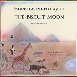 The Biscuit Moon Bulgarian