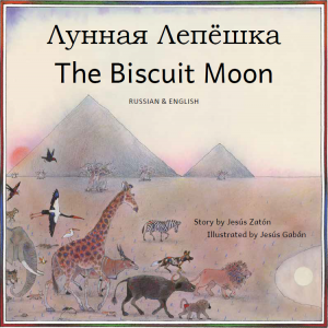 Biscuit Moon Russian