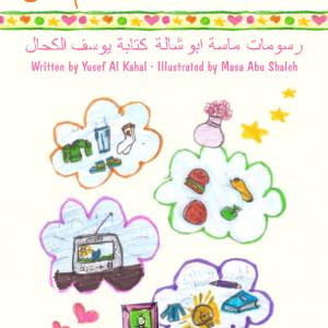 Dual Language Books & EBooks in Arabic and English, Arabic and