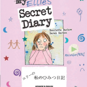 Dual Language Books & EBooks in Japanese and English, Japanese and