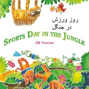 Cover image of Sports Day in the Jungle by Jill Newton, in English and Dari